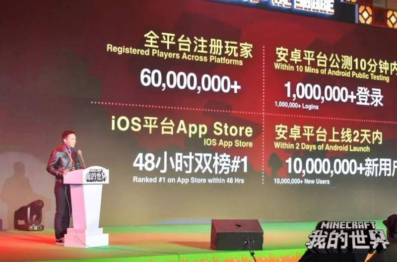 《我的世界》中国版开大会:请尽情玩耍创造,然后分钱