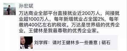 让悔入乐视的孙宏斌如此推崇,刚上演了教科书式自救的王健林做了什么?