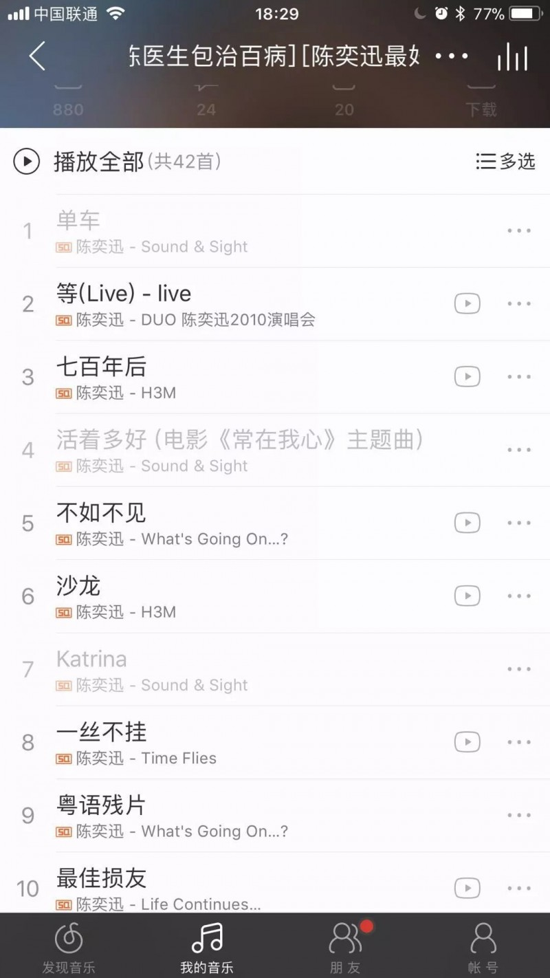 """播放列表里那些""""灰名""""歌曲能听了!腾讯音乐、网易云音乐达成版权合作"""