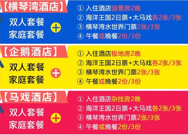 珠海长隆企鹅/横琴湾/马戏酒店2晚+乐园门票+正餐