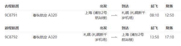 春秋航空 上海-日本札幌5天往返含税