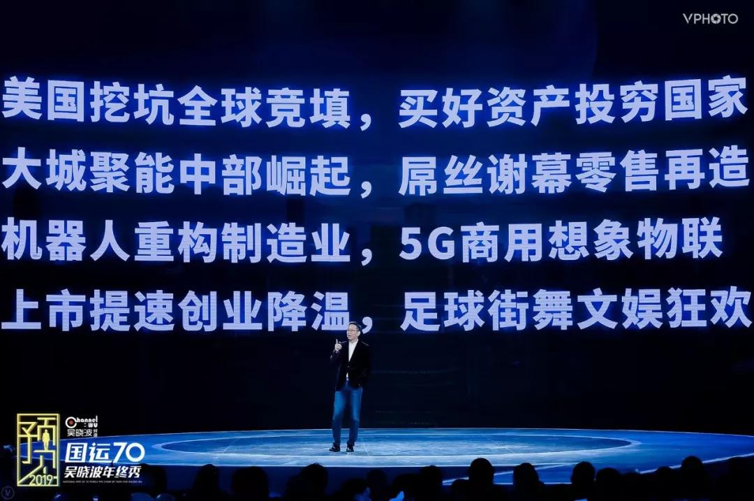 吴晓波:预见2019,这8件大事将会发生(附演讲全文)